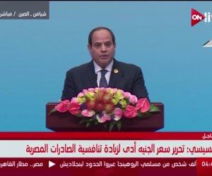 السيسي: تحرير سعر الصرف أدى لزيادة تنافسية الصادرات المصرية