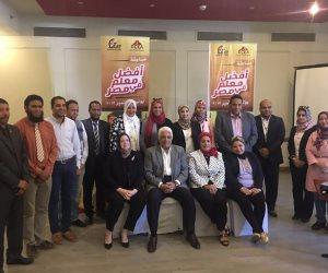 حسام بدراوي يفتتح فاعليات لجنة تحكيم جائزة«أفضل معلم في مصر2017»