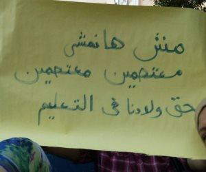 أولياء أمور طلاب إدارة العجوزة يتظاهرون بسبب التحويل من التجريبي (صور)