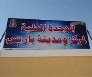 مد فترة التقديم لأراضي الظهير الصحراوي بمركز باريس بالوادي الجديد أسبوع