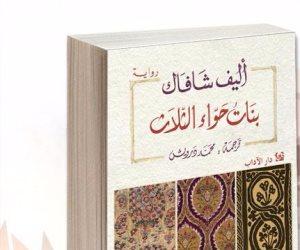 «الآداب» تصدر ترجمة رواية «بنات حواء الثلاث» لـ أليف شافاك