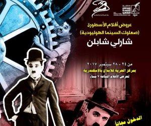 مركز الحرية للإبداع بالإسكندرية.. يستضيف «شارلي شابلن» الأسبوع المقبل