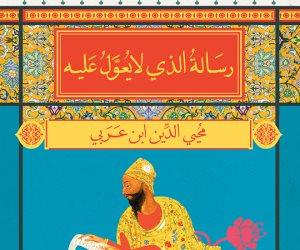 """""""الكرمة"""" تطلق المكتبة الصوفية الصغيرة"""