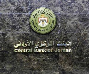 انخفاض صافي الاستثمارات الأجنبية فى الأردن 27.5% خلال الربع الأخير من 2017