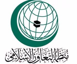 منظمة التعاون الإسلامى تعلن موقفها من التطورات اليمنية الأخيرة