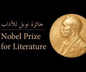 الأكاديمية السويدية تحسم موعد منح «نوبل للأدب» غدا