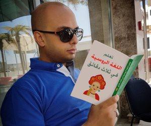 بعد تأهل المنتخب لكأس العالم.. أحمد مراد يتعلم اللغة الروسية