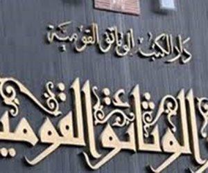 دار الكتب والوثائق تدين حادث حلوان الإرهابي