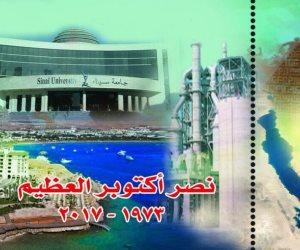 البريد تصدر طابع تذكاري بمناسبة الذكرى الـ44 لانتصارات أكتوبر