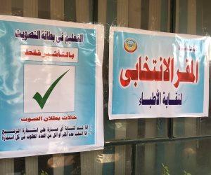 بدء عمليات التصويت بانتخابات التجديد النصفي لنقابة الأطباء في أسيوط (صور)