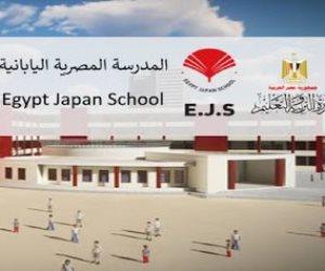 التربية والتعليم: التعاقد مع شركات نظافة للعمل بالمدارس المصرية اليابانية