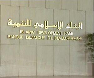 البنك الإسلامي للتنمية يدعم اقتصاد 7 دول إفريقية بـ 804 ملايين