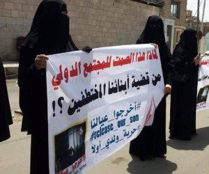 اليمن: الحوثيون اختطفوا 1866 مدنيا من 3 محافظات.. ومطالبات بتوثيق جرائم الانتهاكات