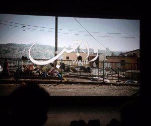 """فيلم """"واجب"""" يفتتح مهرجان """"أيام سينمائية"""" في رام الله"""