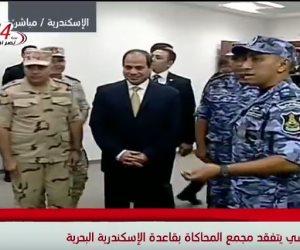الرئيس السيسي يتفقد مجمع المحاكاة بقاعدة الإسكندرية البحرية