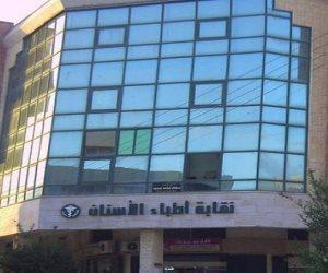 انتخابات التجديد النصف لأطباء أسنان دمياط 22 مارس المقبل