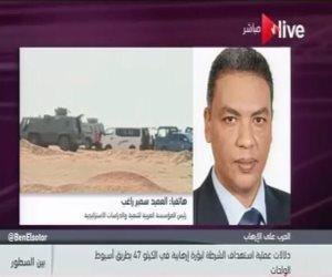 خبير أمني: عملية الواحات أنقذت مصر