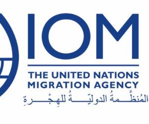 """منظمة الهجرة الدولية: إطلاق أول خريطة استثمارية صناعية فى مصر """"نقطة تحول"""""""