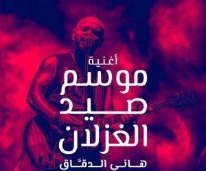 أحمد مراد يهدي جمهوره أغنية موسم صيد الغزلان بصوت هاني الدقاق
