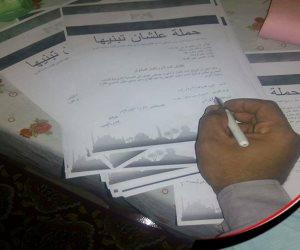 """مستقبل وطن يستكمل جمع التوقيعات """"عشان تبنيها"""" ببني سويف"""