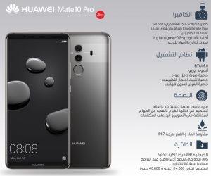 هواوي تطلق سلسلة هواتف Mate 10 في الأسواق المصرية بمزايا الذكاء الأصطناعى