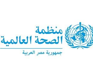 منظمة الصحة العالمية: مصر دخلت علي خريطة الرعاية بقانون التأمين الصحي الجديد