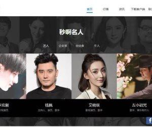 الوقت من ذهب.. شباب صينين يدشنون أول تطبيق يسمح للجماهير التواصل مع المشاهير بمقابل مادى