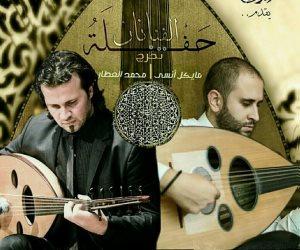 حفل تخرج للعازفين في بيت العود العربي.. الليلة
