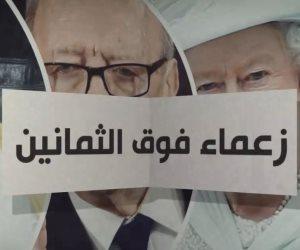 """زعماء فوق سن الثمانين.. """"عواجيز"""" يحكمون العالم (فيديوجراف)"""