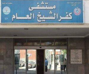 """أغنية """"مهرجانات"""" تتسبب في إصابة طبيب بشرخ بمستشفى كفر الشيخ العام"""