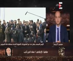 عماد أديب لـON E: السيسى استطاع فى 3 سنوات خلق سياسة قوية متوازنة لمصر