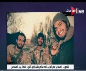 لبنى عسل تنشر صور الإرهابي عمر الديب أحد عناصر خلية أرض اللواء