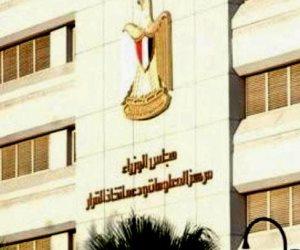 مجلس الوزراء ينشر فيديو لحث المواطنين على المشاركة في الانتخابات