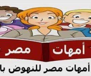"""""""أمهات مصر"""" ترفضن الحوار المجتمعي مع """" التعليم"""" حول الثانوية العامة الجديدة"""