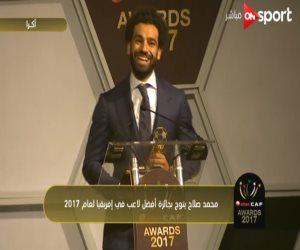 """""""الكاف"""" ينصب الفرعون محمد صلاح أفضل لاعب بإفريقيا في 2017"""