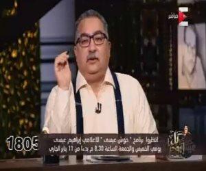 """اليوم.. انطلاق أولى حلقات برنامج إبراهيم عيسى على """"ON E"""""""