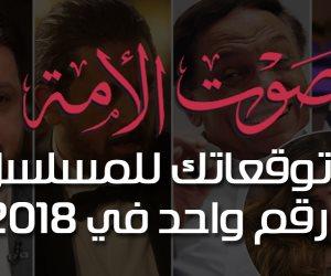 شارك برأيك.. من يحصد لقب الأفضل في دراما رمضان 2018؟ (vote)