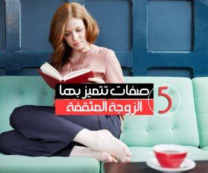 5 صفات تتميز بها الزوجة المثقفة (فيديوجراف)