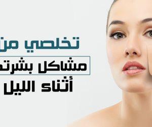 تخلصي من مشاكل بشرتك أثناء الليل (انفوجراف)