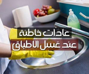 عادات خاطئة عند غسل الأطباق (فيديوجراف)