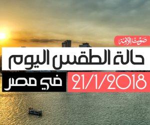 حالة الطقس اليوم الأحد 21/1/2018 في مصر  (فيديوجراف)