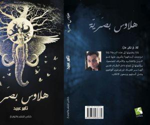 """""""هلاوس بصرية"""".. مجموعة قصصية جديدة للكاتب تامر عبيد"""