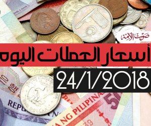 أسعار العملات الأجنبية اليوم الأربعاء 24-1-2018 فى مصر (فيديو جراف)
