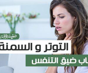 التوتر و السمنة أبرز أسباب ضيق التنفس ( فيدو جراف)