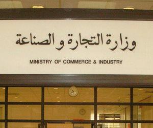 صناديق الفنكوش في وزارة الصناعة والتجارة