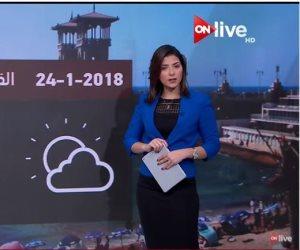 حالة الطقس اليوم 24 يناير مع ON Live (فيديو)