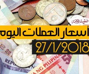 أسعار العملات اليوم السبت 27-1-2018