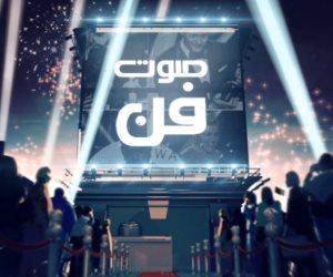 نشرة صوت فن: أبرز الأخبار الفنية في مصر اليوم الأحد