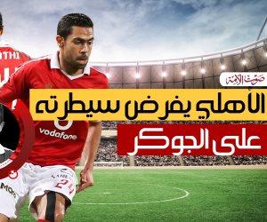 رحيل أحمد فتحي.. الأهلي يفرض سيطرته على الجوكر (إنفوجراف)