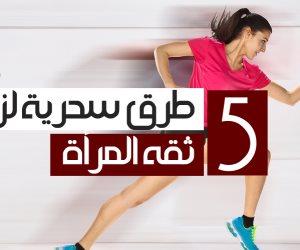 5 طرق سحرية لزيادة ثقه المرأة (فيديوجراف)